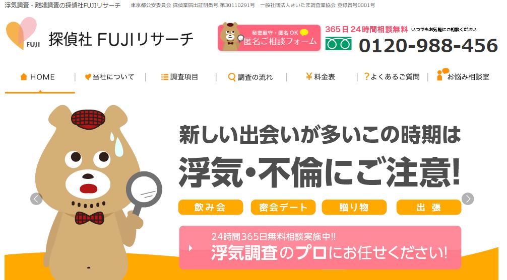 探偵社FUJIリサーチ 大阪支社