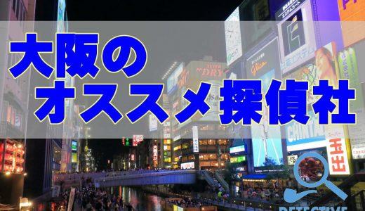 大阪で浮気調査を頼めるおすすめ探偵社一覧