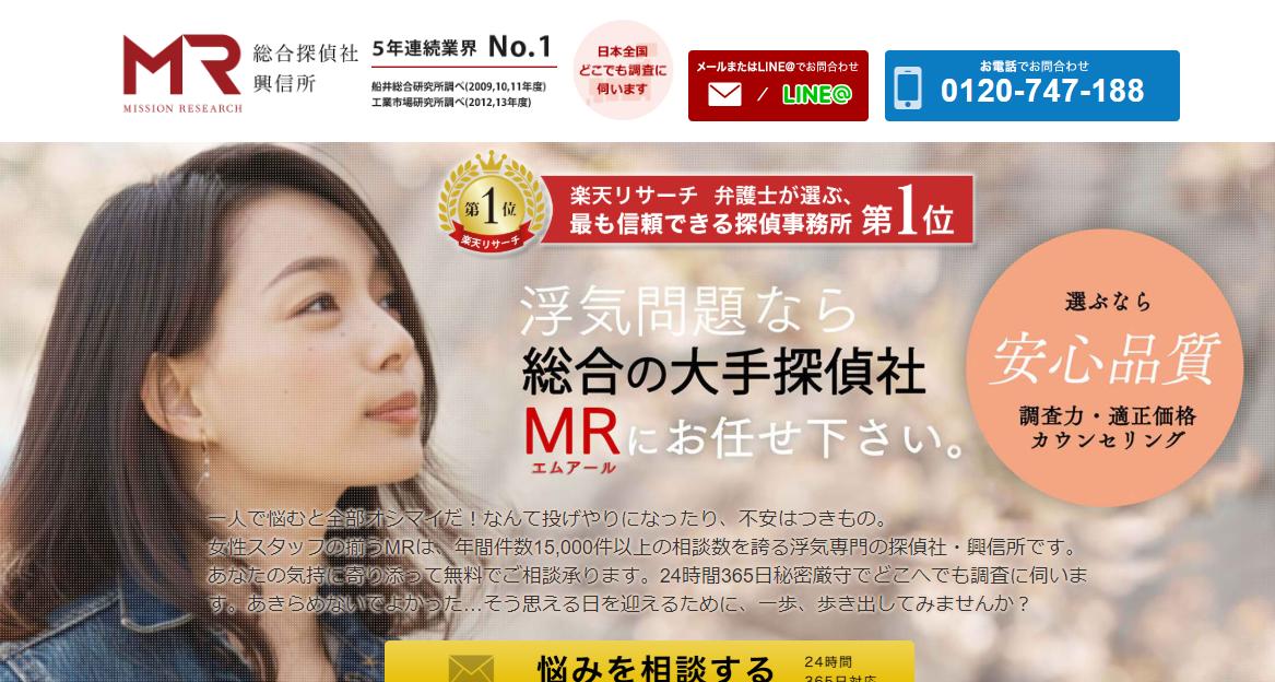 MR総合探偵社・興信所 大阪支社