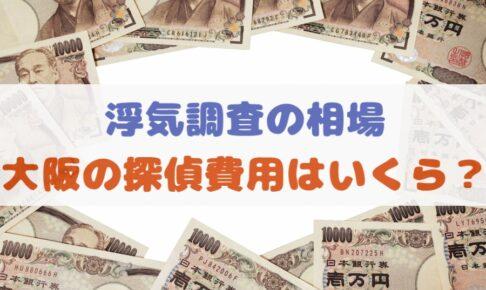 大阪で探偵を雇う料金・費用はいくら?浮気調査の相場を紹介