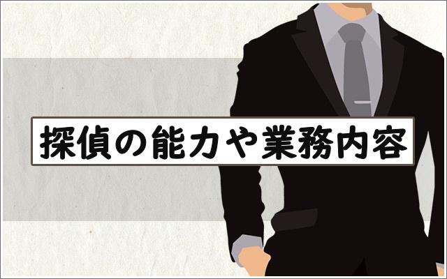 探偵業とは?仕事内容や必要な資格・届け出まで紹介