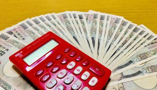 財産分与における退職金の取り扱い