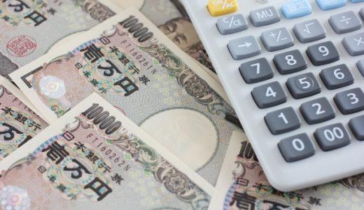 探偵事務所での素行調査費用の相場は?東京、大阪、名古屋、福岡の地域別料金はいくら?