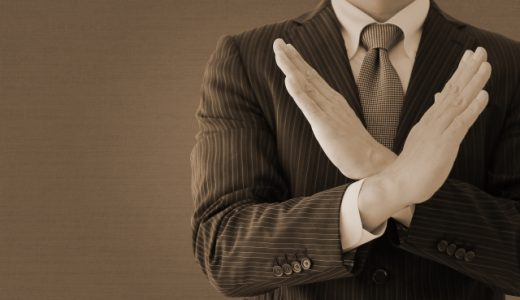 浮気や不倫調査で依頼者が注意すべき点、調査が失敗する原因は?