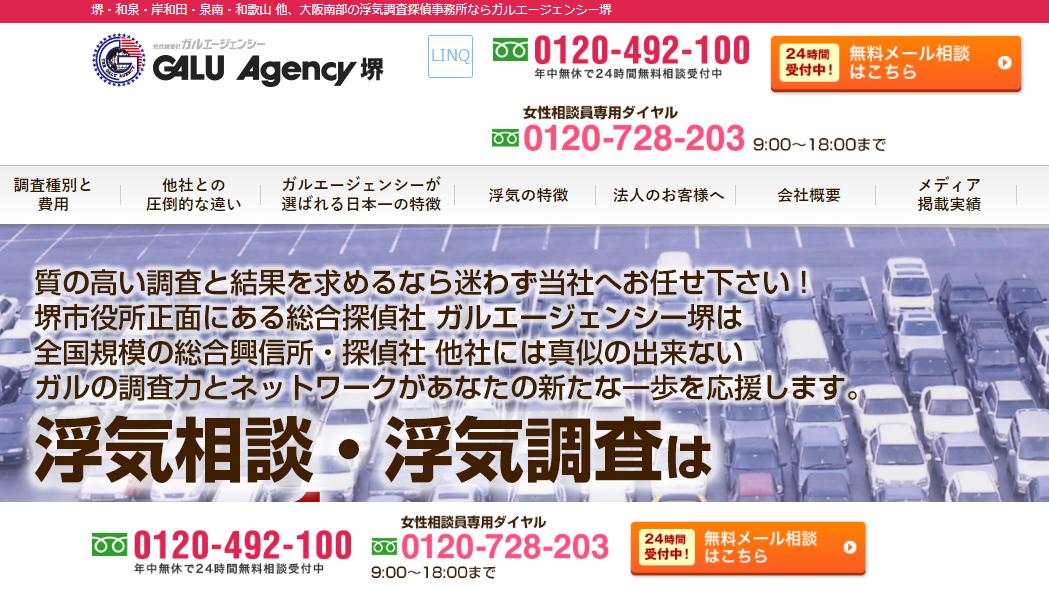 総合興信所探偵社ガルエージェンシー堺
