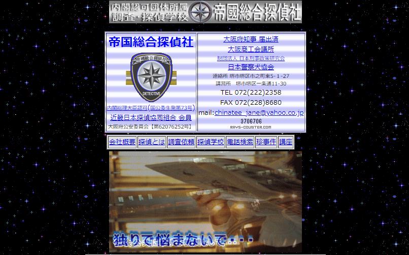 帝国総合探偵社