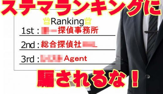 大阪の探偵ランキングを信用してはいけない3つの理由