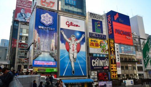 大阪人と浮気との関連性とは?浮気をしやすい人の特徴